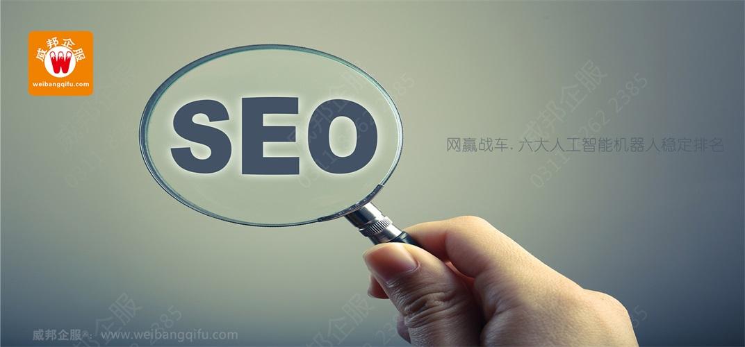 威邦企服主要从事高端的搜索引擎营销优化排名的专业IT科技解