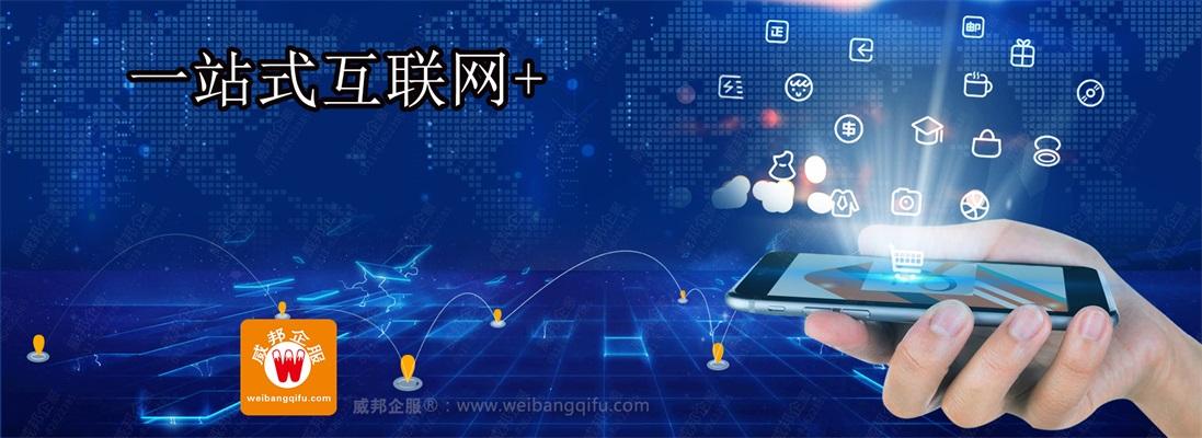 微信开发哪家强中国找威邦企服