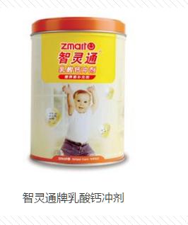 智灵通提供乳酸钙网上商店