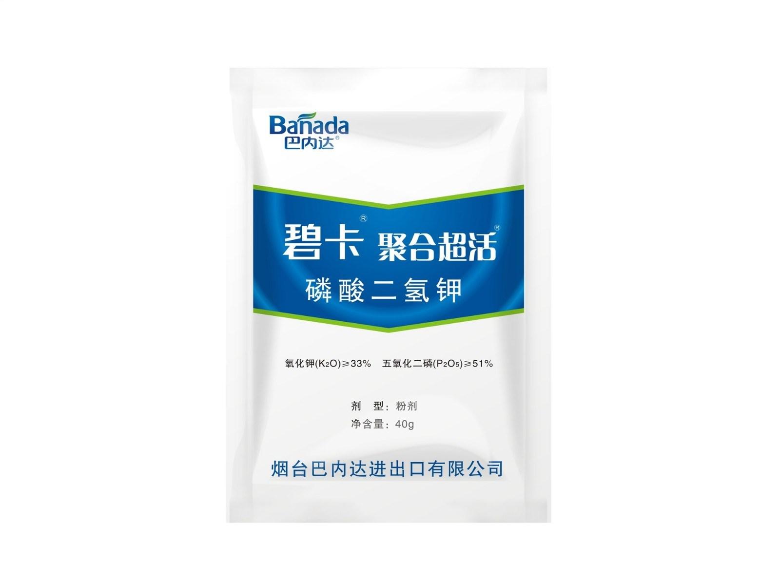 碧卡专业生产烟台叶面肥