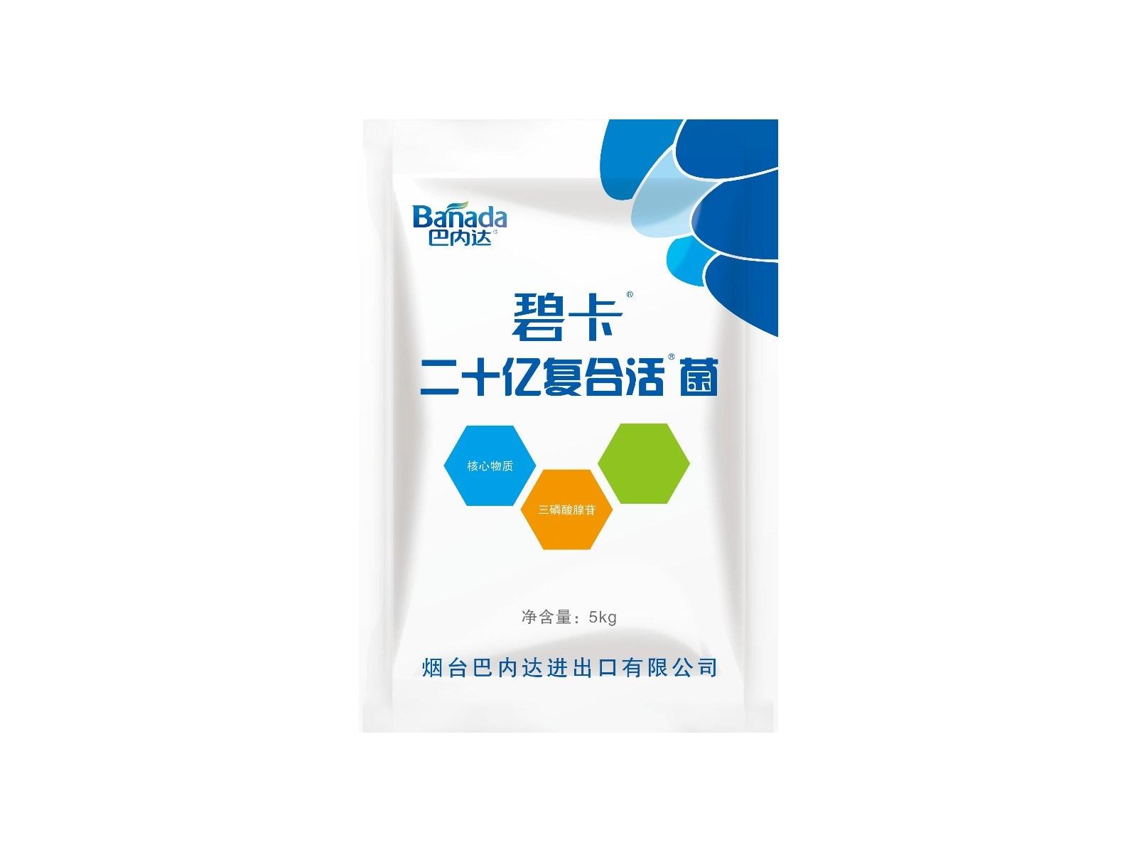 碧卡专业生产微生物菌肥