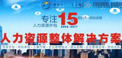 伙燃人力资源深圳物流外包,专业广州物业外包经验丰富