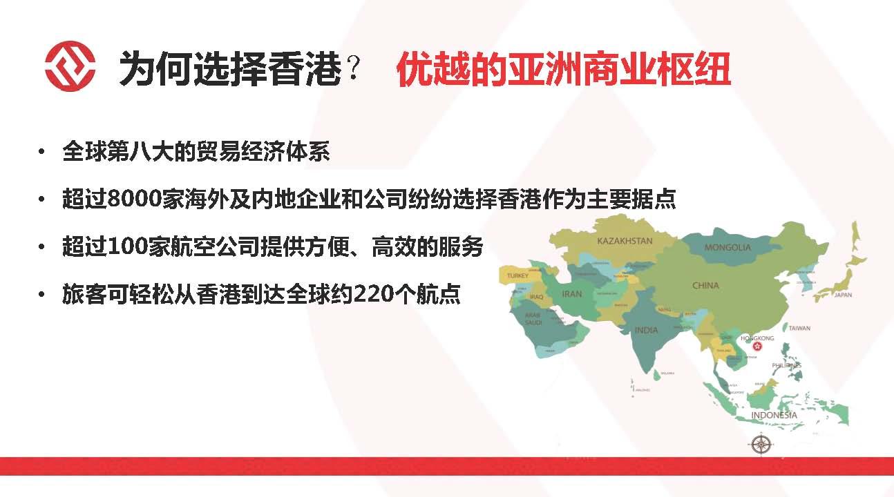 香港定居轻奢新体验|选移民香港到友诚国际移民公司交易有保障