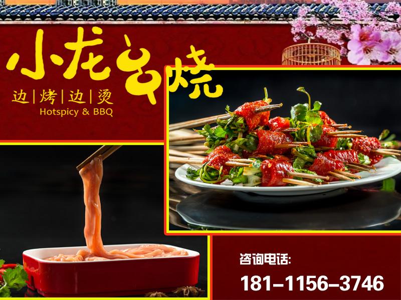 四川麻婆串燒加盟哪家強,中國找小龍串燒
