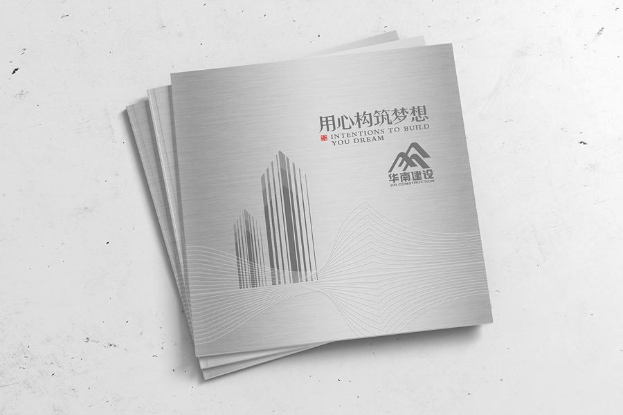 画册设计新行情报价,慧创品牌设计画册设计的独特优势