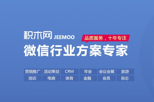 北京微信开发,信赖北京网赢时代,售后有保障