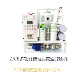 智能滤油机推荐,箱式滤油机什么牌子好
