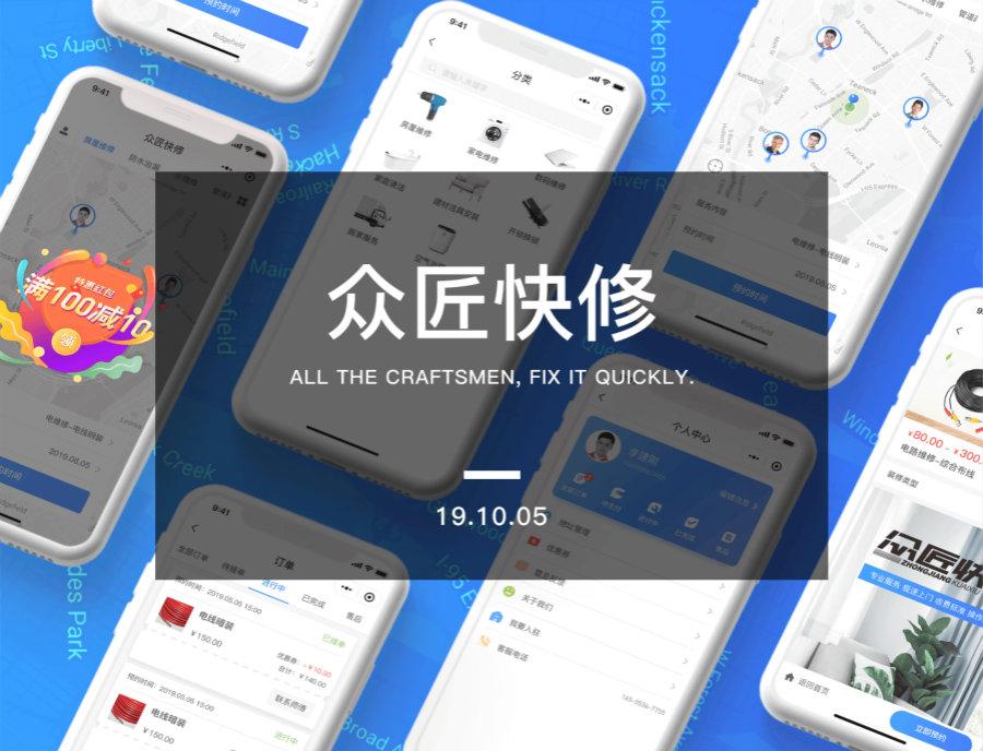 科名网络APP开发,一站式服务,解决您的深圳APP外包公司